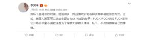 Li Xiaolai post on weibo